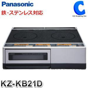 パナソニック IHクッキングヒーター 据え置きタイプ 2口 グリル付き KBシリーズ KZ-KB21D (送料無料&お取寄せ) ciz