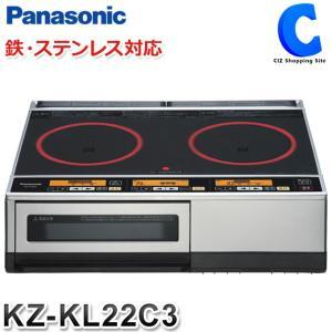 パナソニック IHクッキングヒーター 据え置きタイプ 2口 グリル付き KLシリーズ KZ-KL22C3 (送料無料&お取寄せ) ciz