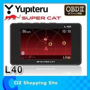 ユピテル GPSレーダー探知機 L40 日本製 2018年モデル 一体型 OBD2 小型オービス対応 12V車専用 (送料無料)|ciz