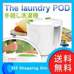 洗濯機 ランドリーポッド 手廻し洗濯機 手動式 洗濯機 手動洗濯機 小型洗濯機 The laundry pod (送料無料) ciz