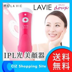 (送料無料) LAVIE doux ラヴィドゥ 光IPL美顔器 IPL光 美顔器 脱毛器 脱毛機 美顔機 家庭用 (期間限定価格)|ciz