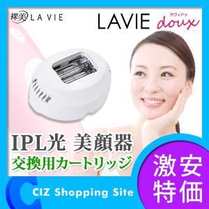 LAVIE doux ラヴィドゥ 交換用カートリッジ 美肌/美顔/脱毛|ciz