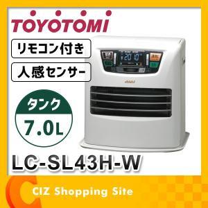 トヨトミ 石油ファンヒーター 人感センサー 小型 スマートファンヒーター リモコン付き 木造11畳 コンクリート造15畳 LC-SL43H-W (送料無料)|ciz