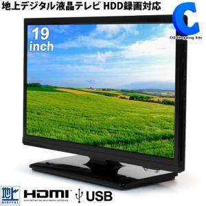 テレビ 19型 液晶テレビ 新品 外付けHDD 録画機能付き 19V型 LE-1911TS|ciz