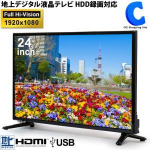 テレビ 24型 液晶テレビ 新品 外付けHDD 録画機能付き 24V型 LE-2411TS|ciz
