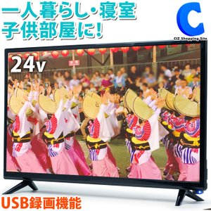 液晶テレビ 24V型 外付けHDD 録画機能付き HDMI端子内蔵 D-SUB端子装備 パソコンモニター 壁掛け対応 TEES LE-2412TS|ciz