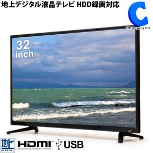 テレビ 32型 液晶テレビ 新品 外付けHDD 録画機能付き HDMI 32V型 LE-3212TS (メーカー直送)|ciz
