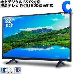 テレビ 32型 液晶テレビ 新品 外付けHDD録画機能内蔵 地デジ BS CS対応 HDMI 32V型 LE-3233TS (メーカー直送)|ciz