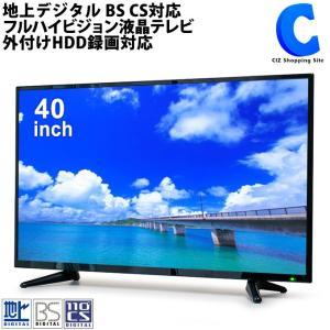 テレビ 40型 液晶テレビ 新品 外付けHDD録画機能内蔵 地デジ BS CS対応 HDMI 40V型 LE-4033TS (メーカー直送)|ciz
