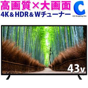 テレビ 4Kチューナー内蔵 43V型 液晶テレビ 録画機能付き USB 外付けHDD Wチューナー搭載 裏番組録画可能 HDR10 TEES LE-4350TS-4KIN (メーカー直送)|ciz