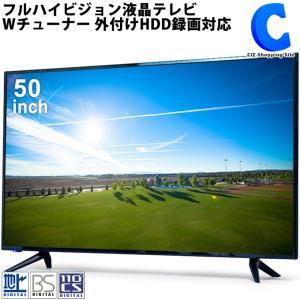 テレビ 50型 新品 外付けHDD録画機能内蔵 Wチューナー 地デジ BS CS対応 50V型 LE-5042TS (メーカー直送)|ciz