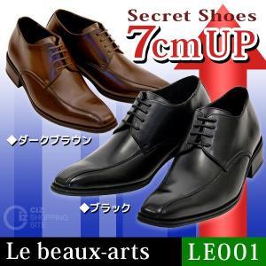 ビジネスシューズ メンズ 紳士靴 シークレットシューズ ビジネスシューズ Le beaux-arts(ル・ボザール) LE001 ブラック ダークブラウン 流れモカ|ciz