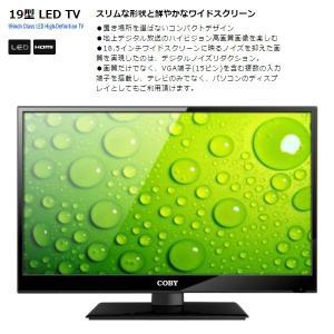 液晶テレビ (送料無料&お取寄せ) COBY 19型 地上デジタル液晶テレビ LED液晶テレビ LEDDTV1927J2 TV|ciz|03