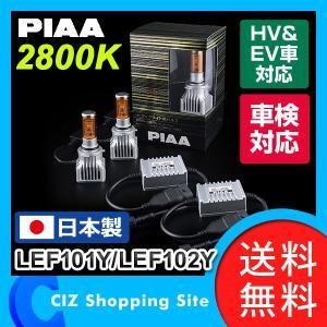 PIAA LED フォグライト 本体 後付け イエロー HB4 H8/H11/H16 Hi/Lo 2800K ハイブリット車 EV車 車検対応 12V 1800ルーメン LEF101Y LEF102Y (送料無料)|ciz