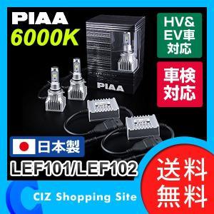 PIAA LED フォグライト 本体 後付け ホワイト HB4 H8/H11/H16 Hi/Lo 6000K ハイブリット車 EV車 対応 12V 2400ルーメン LEF101 LEF102 (送料無料)|ciz