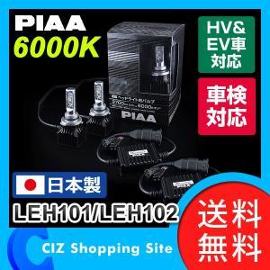 ヘッドライト LED バルブ 12V 6000K HB3/HB4 H8/H9/H11/H16 日本製 ハイブリット EV 車検対応 ピア PIAA 3700ルーメン ホワイト LEH101 LEH102 (送料無料)