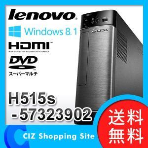 パソコン デスクトップパソコン (送料無料) レノボ(Lenovo) Windows 8.1 H515s 57323902 DVDスーパーマルチ PC 本体のみ|ciz