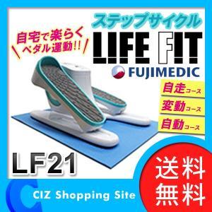 足踏み健康器具 ステッパー ライフフィット ステップサイクル ペダル運動 富士メディック  LF21 (ポイント15倍&送料無料&お取寄せ) ciz