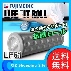 ライフフィット ROLL ロール ストレッチロール 富士メディック LF61 ヨガマット付き (ポイント15倍&送料無料&お取寄せ)