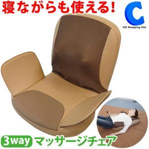 マッサージ座椅子 マッサージチェア ライフフィット マッサージャー 3Way LIFE105 (お取寄せ) ciz