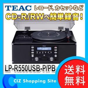 ターンテーブル TEAC カセットプレーヤー付CDレコーダー LP-R550USB-P/PB ピアノブラック (ポイント15倍&送料無料&お取寄せ)|ciz