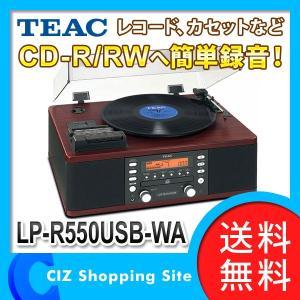 レコードプレーヤー デジタル変換 ターンテーブル TEAC ティアック LP-R550USB-WA ウォルナット (送料無料)|ciz