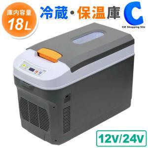 車載冷蔵庫 12V 24V 大容量 18L 家庭用 コンパクト ペルチェ式  ポータブル冷蔵庫 大自工業 メルテック 冷蔵・保温庫 LS-01 (送料無料)|ciz