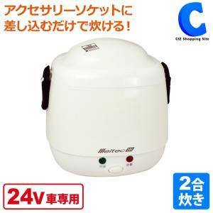 炊飯器 24V 2合炊き トラック用 炊飯ジャー 車中泊 大型車 小型炊飯器 大自工業 メルテック LS-12|ciz