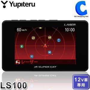 レーザー&レーダー探知機 ユピテル LS100 ワンボディタイプ レーザー式オービス受信対応 日本製 3年保証|ciz