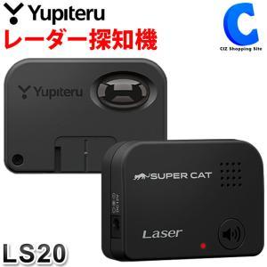 レーザー探知機 ユピテル LS20 レーザー光受信特化タイプ レーザー受信機 12V 日本製 3年保証 単体での使用も可能 (お取寄せ)|ciz