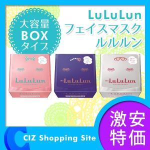 LuLuLun フェイスマスク ルルルン バランスうるおい/青もっちり高保湿/白さっぱり透明感 フェイスパック シートパック 大容量ボックスタイプ|ciz