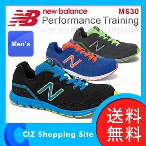 ニューバランス(New Balance) PERFORMANCE TRAINING M630 男性用 メンズ スニーカー トレーニングシューズ|ciz
