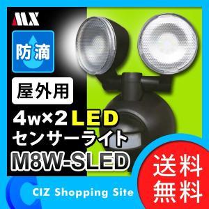 センサーライト 屋外用 LED 防滴仕様 コンセント式 防犯 高輝度 4W×2灯 M8W-SLED (送料無料) ciz