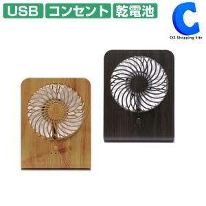 小型扇風機 卓上 扇風機 USB 電池式 AC コンセント ...