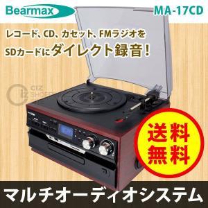 レコードプレーヤー (送料無料) クマザキエイム Bearmax マルチオーディオシステム MA-17CD オーディオプレーヤー レコードプレーヤー スピーカー内蔵|ciz