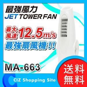 ジェットタワーファン 扇風機 ターボファン MA-663 丸隆 最大風速12.5m/s ハイパワー パワフル 最強風力(送料無料&POINT15倍)|ciz