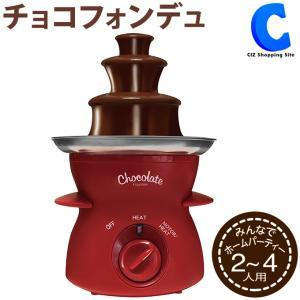 チョコレートファウンテン 家庭用 チョコレートフォンデュ チョコフォンデュ 機械 丸隆 MA-847RD ciz
