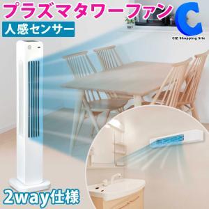 扇風機 タワー型 スリム 縦長 壁掛け可能 首振り 人感センサー おしゃれ トイレ 洗面所 リビング 消臭 空気清浄 プラズマイオン オフタイマー付き MA-852 ciz