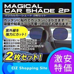 サンシェード 車 サイド ワンタッチ マジカルカーシェード 2枚セット 吸盤不要 29006|ciz