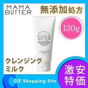 ママバター(MAMA BUTTER) クレンジングミルク 無添加処方 ミルクタイプ 130g|ciz