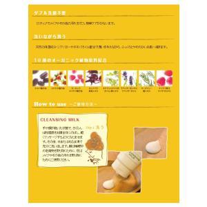 ママバター(MAMA BUTTER) クレンジングミルク 無添加処方 ミルクタイプ 130g|ciz|03