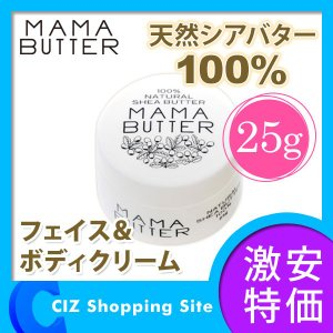 ママバター(MAMA BUTTER) フェイス&ボディクリーム 25g 天然シアバター 保湿クリーム|ciz