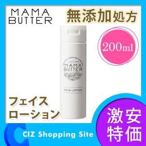 ママバター(MAMA BUTTER) フェイスローション 200ml 無添加処方 化粧水 乳液|ciz