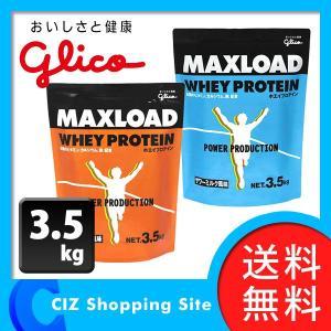 プロテイン (送料無料) グリコ マックスロード パワープロダクション ホエイプロテイン 3.5kg (チョコレート風味、サワーミルク風味) MAXLOAD|ciz