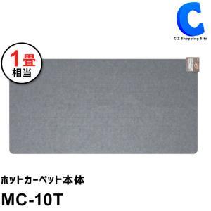 ホットカーペット 1畳 本体 のみ カバー無し 176cm × 88cm MORITA MC-10T カバー別売り (送料無料)|ciz