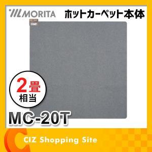 ホットカーペット 2畳 本体のみ カバー無し 176cm x 176cm MORITA MC-20T カバー別売り (送料無料)|ciz