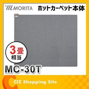 ホットカーペット 3畳 本体 のみ カバー無し 6時間自動切タイマー 235cm × 195cm MC-30T (送料無料&お取寄せ)|ciz
