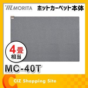 ホットカーペット 4畳 本体 のみ カバー無し 6時間自動切タイマー 295cm × 195cm MC-40T (送料無料&お取寄せ)|ciz
