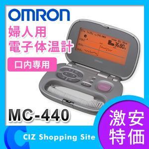 体温計 婦人体温計 婦人用電子体温計 サーモプラン オムロン (OMRON) MC-440 口内専用 (送料無料) ciz