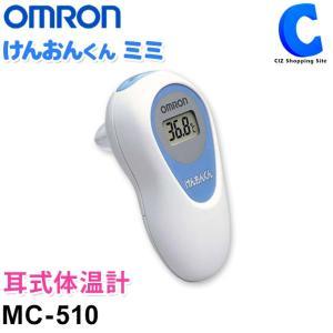 耳式体温計 早い オムロン 体温計 けんおんくん ミミ 耳式 赤ちゃん 耳 電池 子供用体温計 最短1秒 ケース付き MC-510 (送料無料) ciz